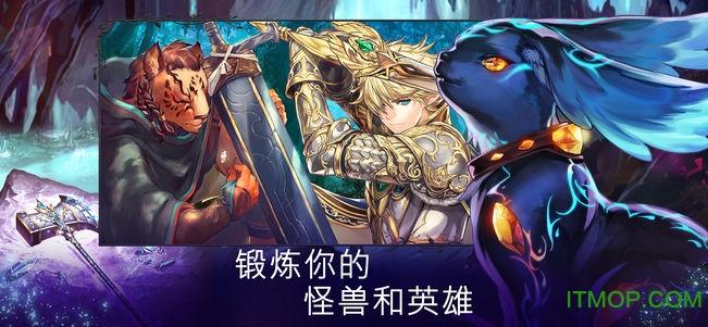 亘古幻想龙8国际娱乐唯一官方网站(Evertale) v1.0.14 安卓无限钻石金币版 0