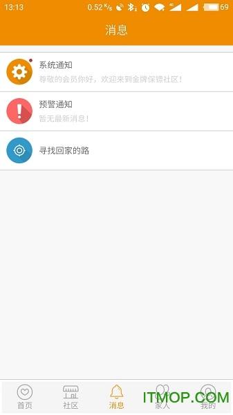 金牌保镖手机版 v2.5.5 安卓版 2