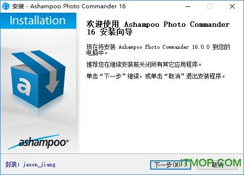 Photo Commander(图像管理) v16.0.0 精简版 0
