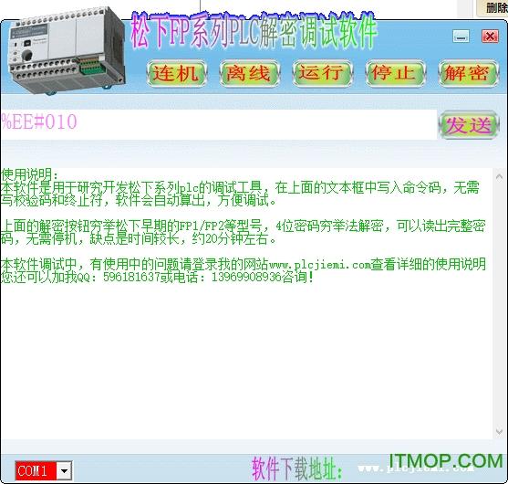 松下FP系列PLC解密调试软件 v1.0 绿色版 0