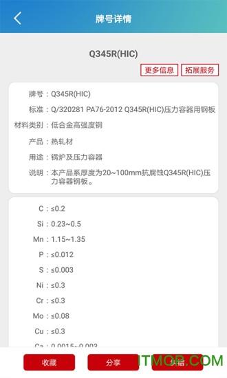 新材道手机版 v1.0 安卓版0