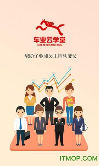 车业云学堂 v4.0.903181 安卓版 3