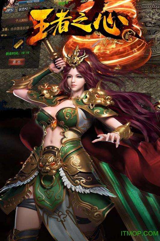 王者之心2游戏 v1.20190313 安卓版 0