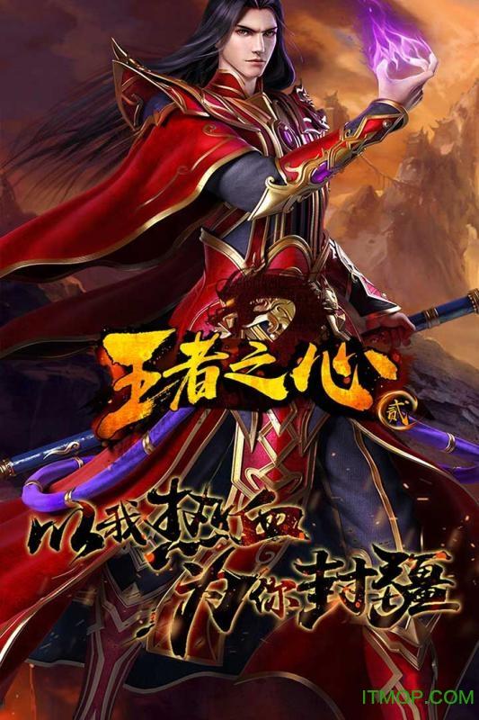 王者之心2游戏 v1.20190313 安卓版 2