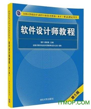 软件设计师教程第5版pdf