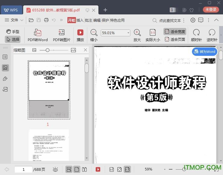 软件设计师教程第5版电子版 高清完整版 0
