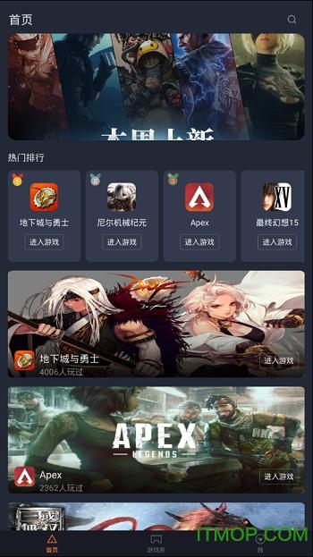 菜鸡游戏iOS版官网下载