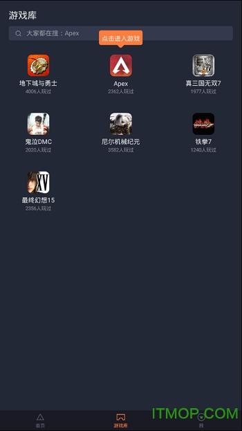 菜鸡游戏苹果最新版本 v3.5.0 iPhone版1