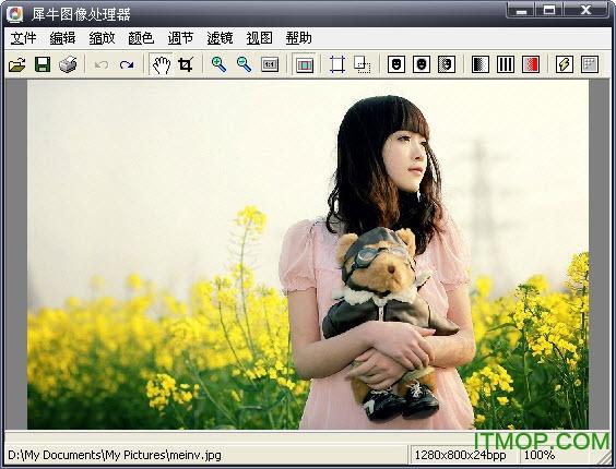 犀牛图像处理器 v1.6 绿色版 0