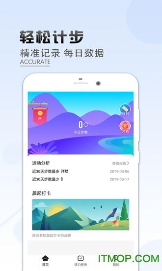 乐走计步赚钱 v1.9.1 安卓版 0