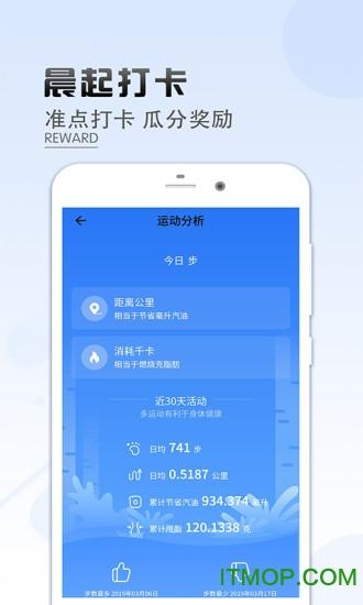 乐走计步赚钱 v1.9.1 安卓版 1