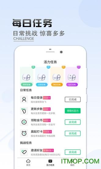 乐走计步赚钱 v1.9.1 安卓版 2
