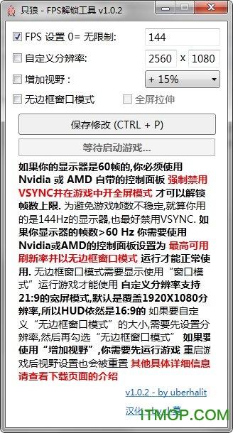 只狼FPS上限解锁补丁+无边框模式 v1.0.2 简体中文版 0