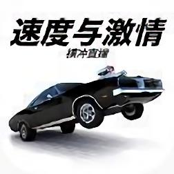 速度与激情横冲直撞(Fast Furious)