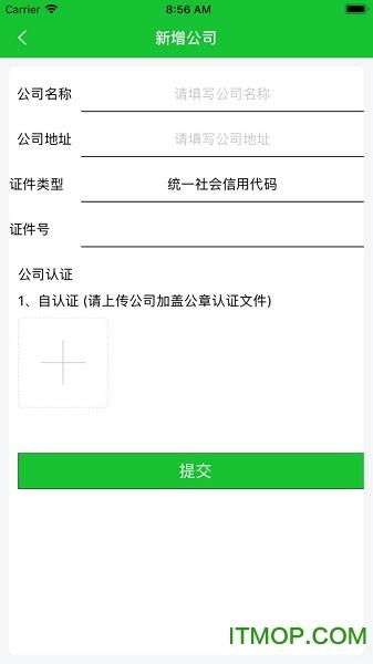 请船易货方 v1.4.7 安卓版 4
