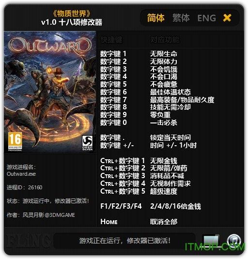 物质世界游戏修改器(Outward) v1.0 风灵月影版 0