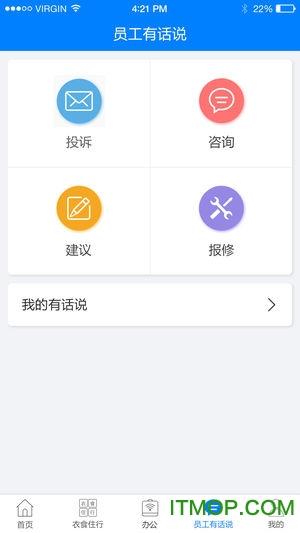 富士康爱多多苹果版 v5.6.1 iPhone版 2