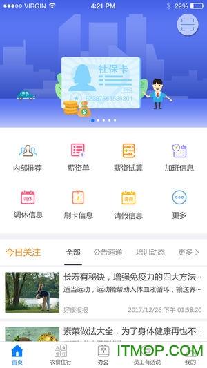 富士康爱多多苹果版 v5.6.1 iPhone版 3