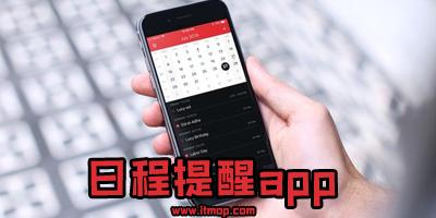日程提醒app