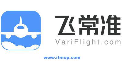 飞常准航班查询软件免费下载_飞常准航班动态实时查询