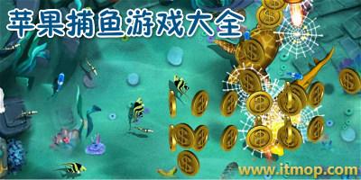 苹果捕鱼tengbo9885