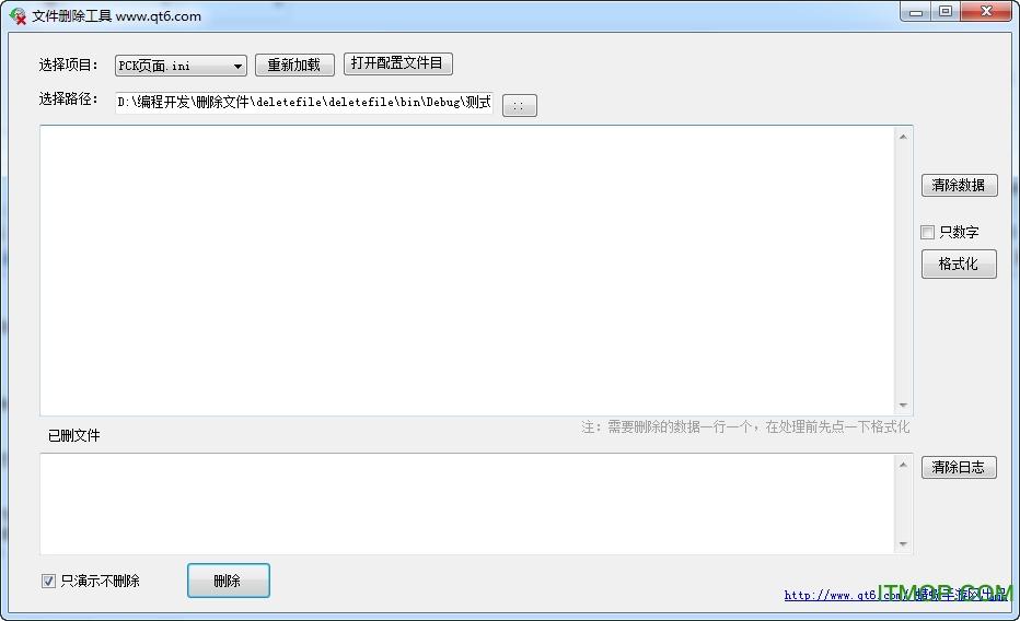 蜻蜓文件批量删除工具 v1.0 免费版 0