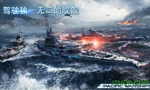 太平洋军舰中文破解版