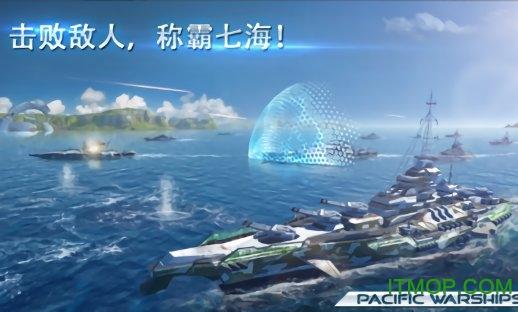 太平洋军舰最新破解版