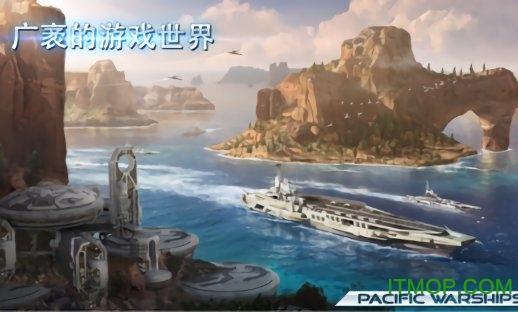 太平洋军舰大海战破解版(Pacific Warships: Epic Battle) v0.9.61 安卓中文最新版 0