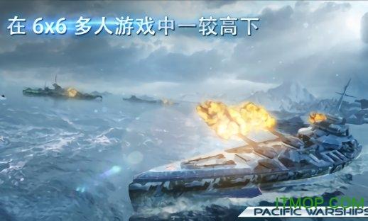 太平洋军舰大海战破解版(Pacific Warships: Epic Battle) v0.9.61 安卓中文最新版 1