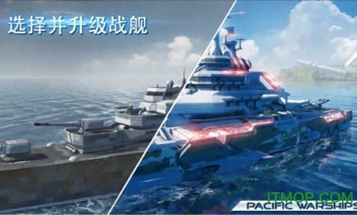 太平洋军舰大海战破解版(Pacific Warships: Epic Battle) v0.9.61 安卓中文最新版 3
