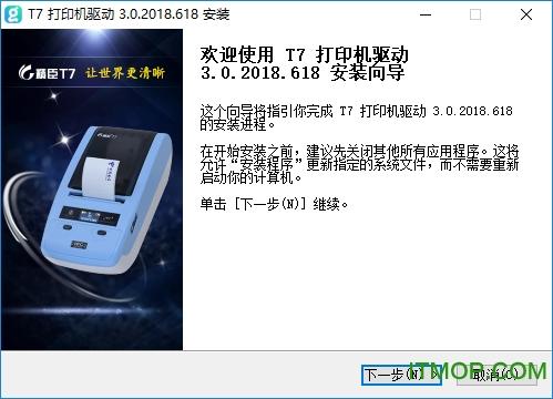 精臣T7标签打印机驱动 v3.0 官方版 0