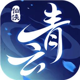 青云�{最新版