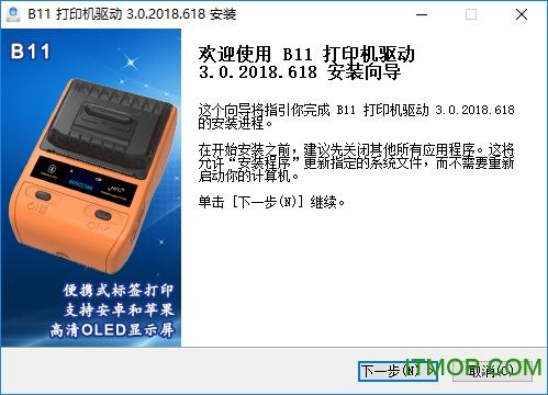 精臣B11标签打印机驱动 v3.0 官方版 0