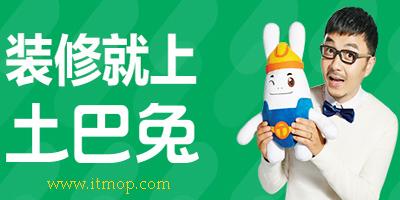 土巴兔app