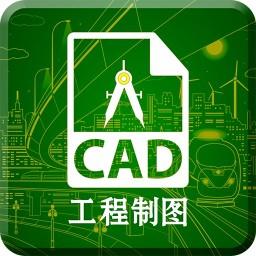 CAD快速看图制图手机版