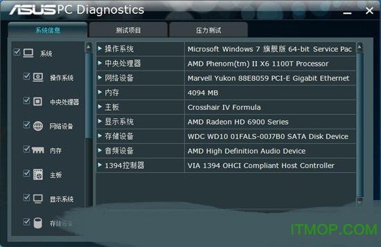 ASUS PC Diagnostics下载