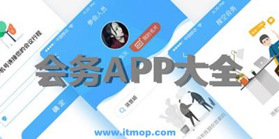 会务app