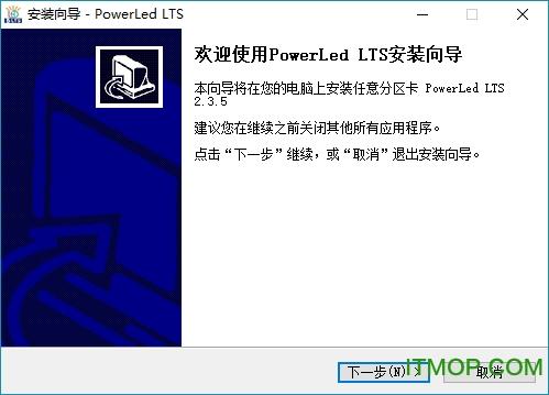PowerLedLTS(支持3D文字) v2.3.5 官方中文版 0