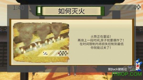 Otokomizu汉水中文补丁 v1.0 完整版 0
