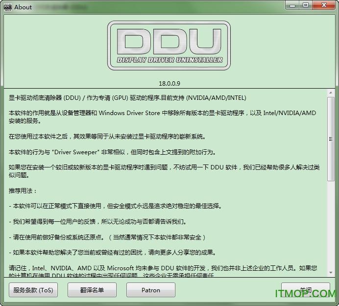 ddu显卡驱动卸载工具
