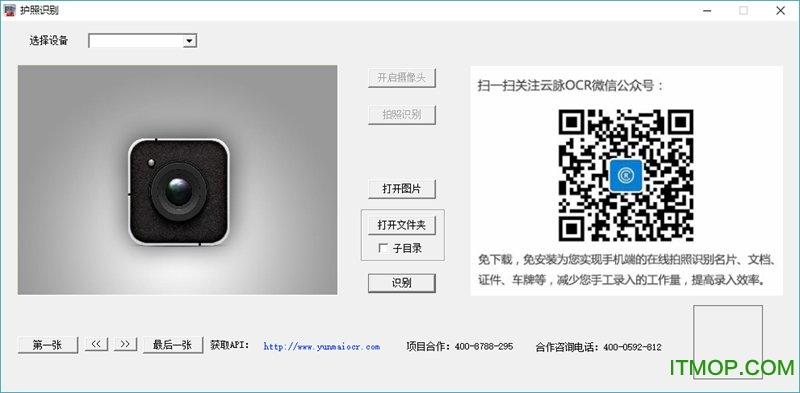 云脉ocr护照识别软件 v1.3.7 绿色免费版 0
