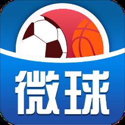 微球球探app