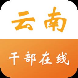 云南干部在线学院app