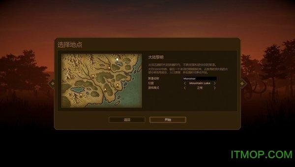 dawn of man汉化补丁