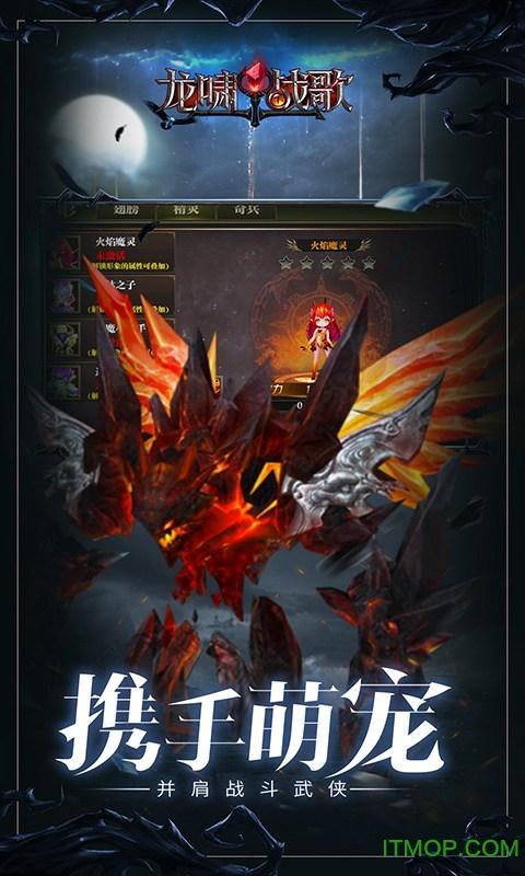 龙啸战歌游戏 v1.1.56.0 安卓版 3
