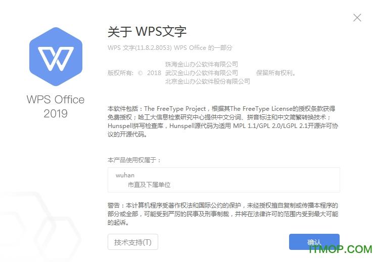 WPS2019�h政�C�P�挝�S冒� v11.8.2.8053 ��I增��版 0