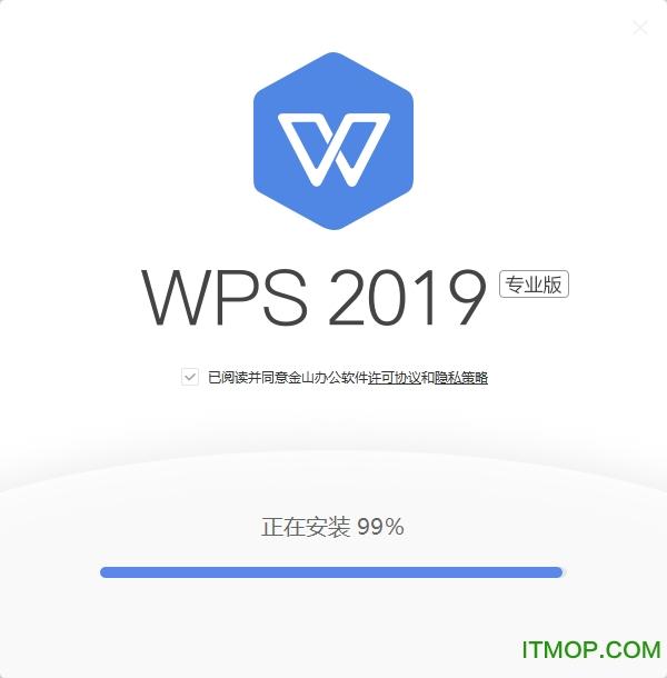 WPS2019政府版