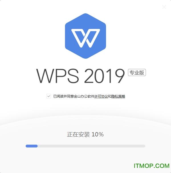 WPS2019政府�S冒�