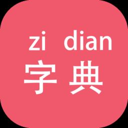 记忆字典v4.8.9 安卓版